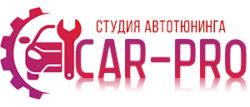 Студия автотюнинга CAR-PRO